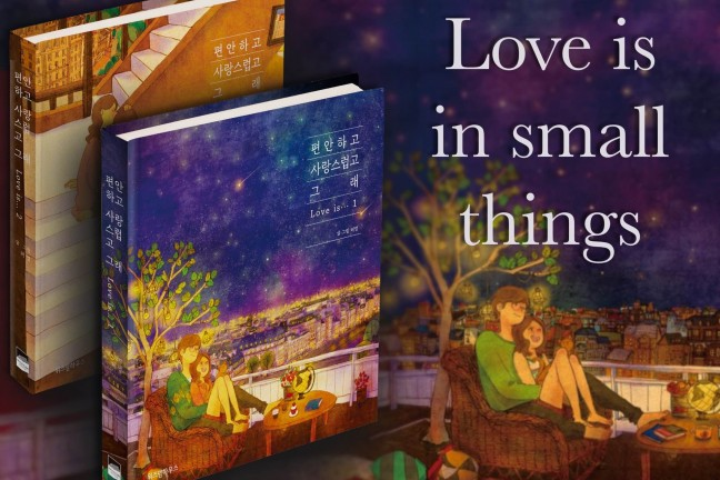love-is-in-small-things-illustrated-books-by-puuung